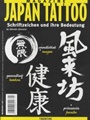 Japan Tattoo 7/2006