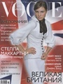 Vogue (Russian Edition) 7/2006