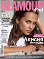 Glamour (Russian edition)