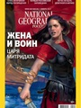 National Geographic (rus) 2017/1