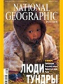 National Geographic (rus) 6/2013