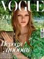 Vogue (Russian edition) 2/2017